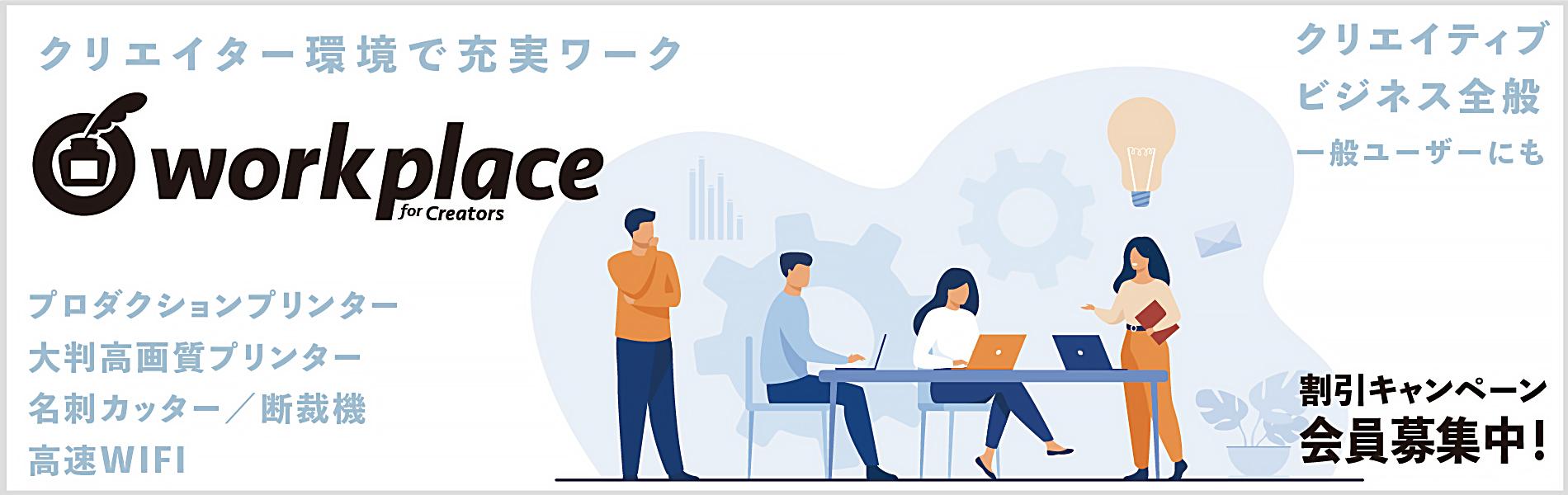 コワーキング,レンタル,オフィス,時間貸,スペース,テレワーク,クリエイター
