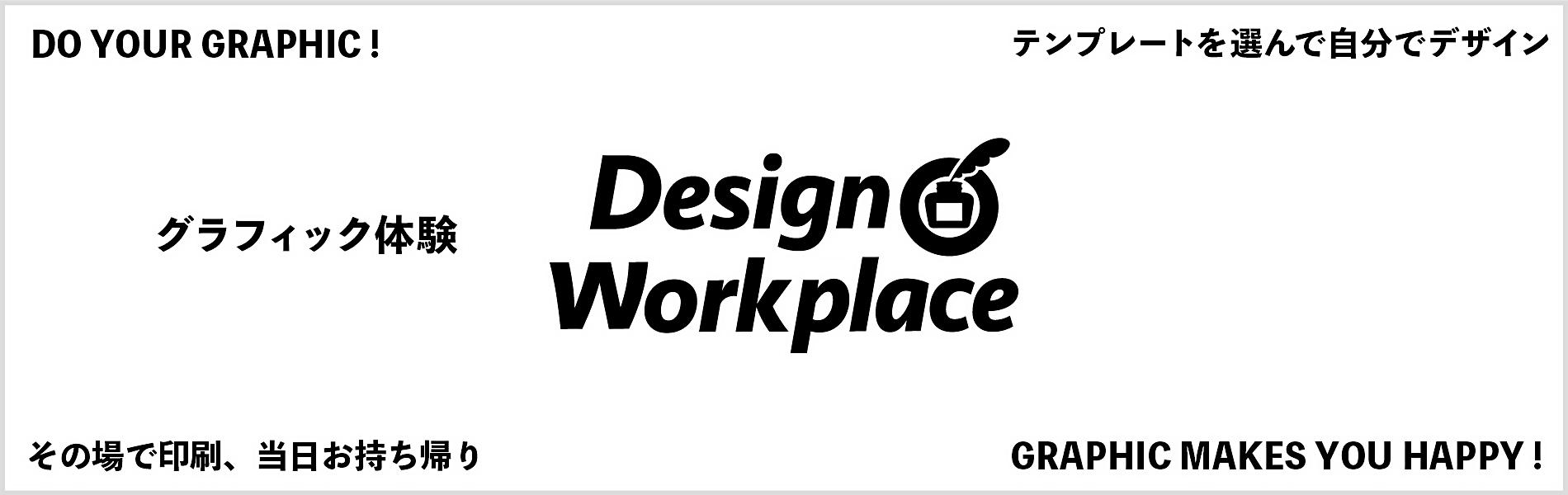 グラフィック,デザイン,体験,教室,ワークショップ